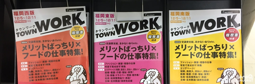 Trouver un petit job (baito) à Fukuoka