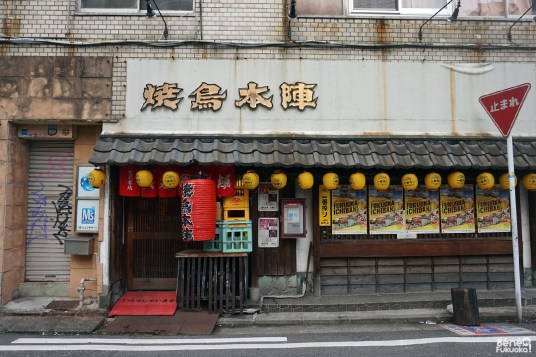 Un restaurant à Nakasu, Fukuoka