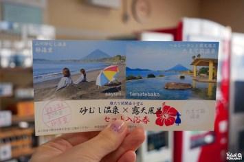 Billet combiné avec Tamatebako onsen