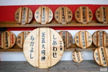 Le sanctuaire Kamafuta, Minami-Kyûshû, Kagoshima