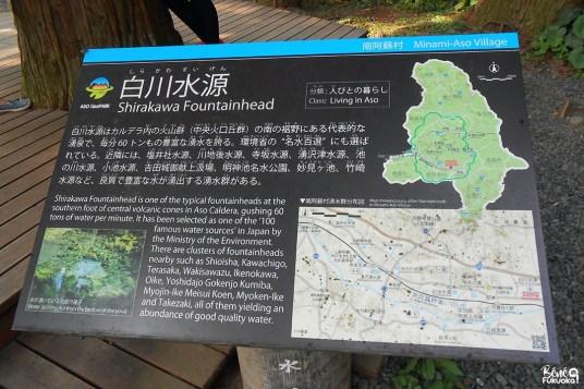 Source Shiraikawa, Kumamoto