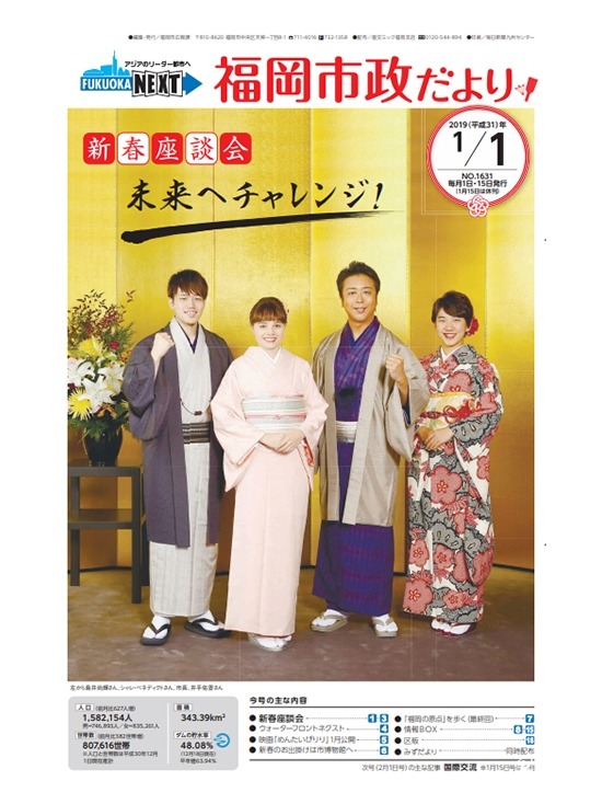 Le journal de la ville de Fukuoka