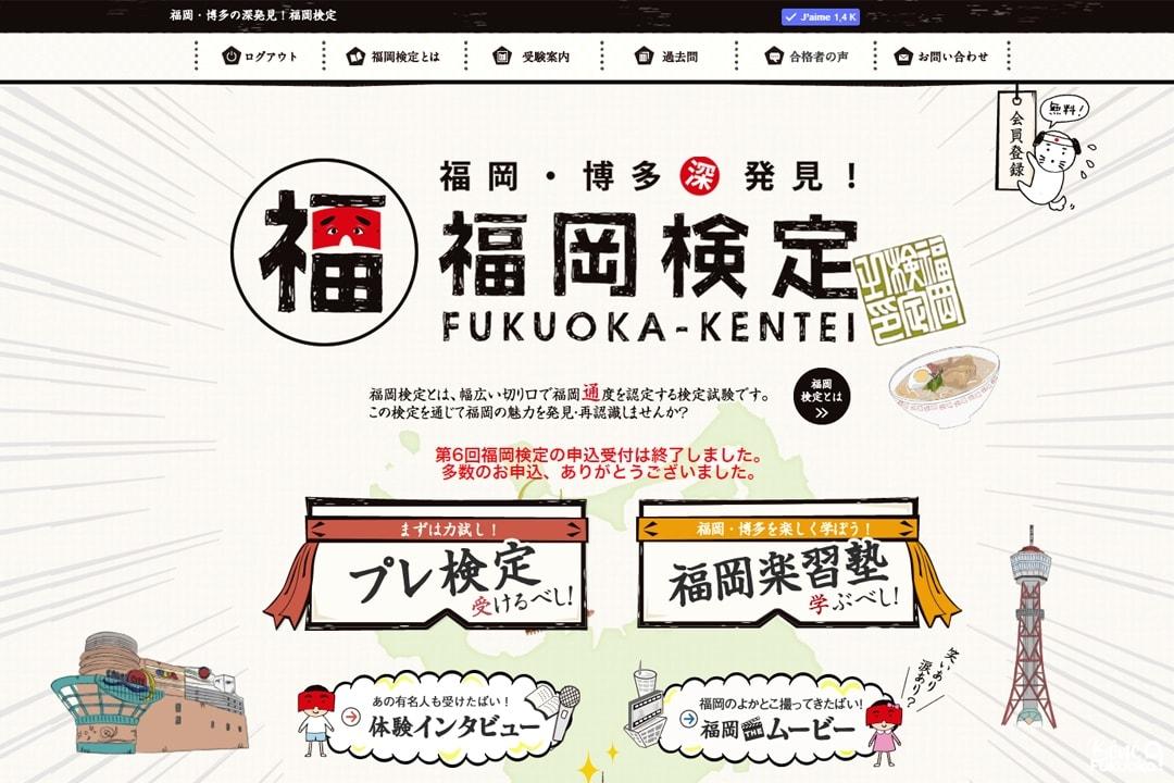Le site de l'examen Fukuoka kentei