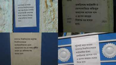 Photo of কাটমানি ফেরত চেয়ে পোস্টার রায়গঞ্জ বিশ্ববিদ্যালয়ে