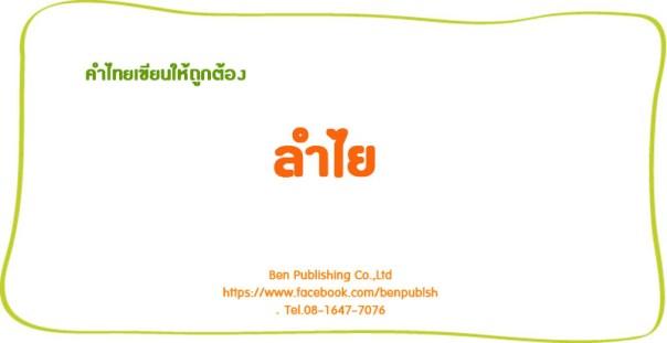 คำไทย4