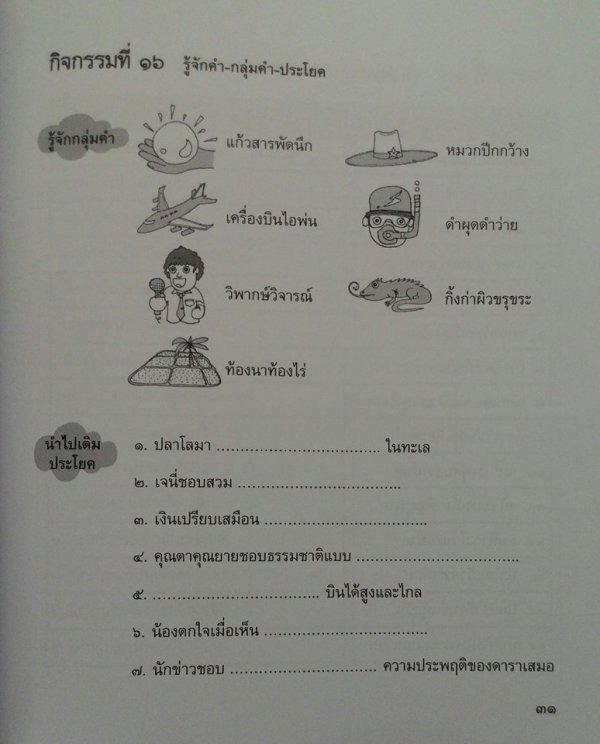 Thai506
