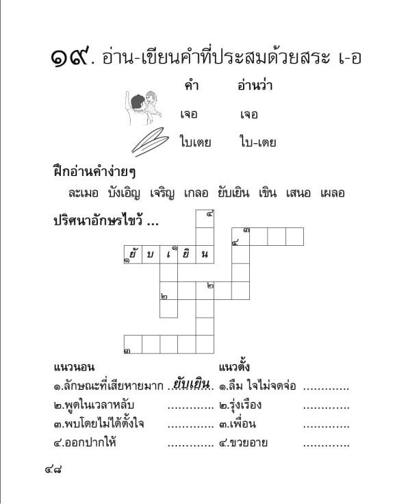 Thai-01