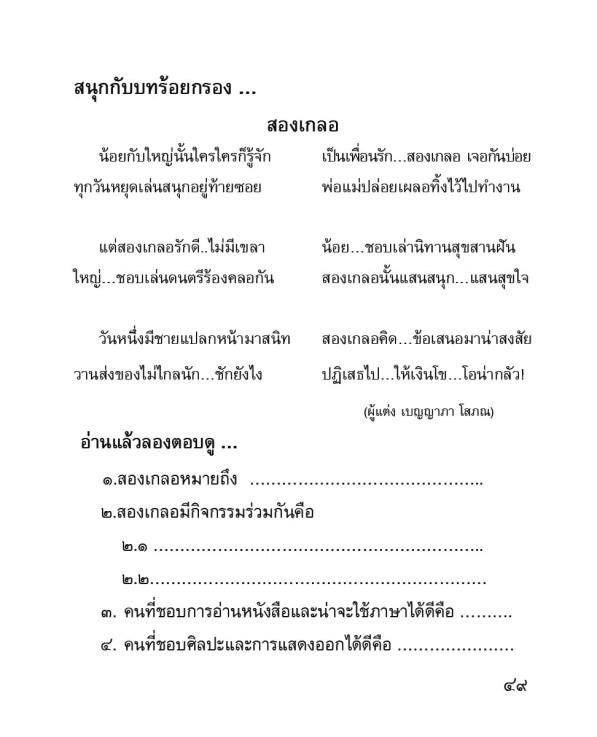 Thai-02
