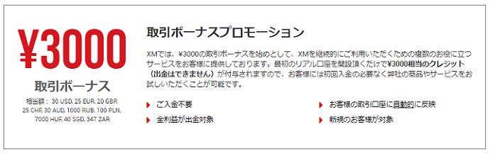 口座開設で3000円貰えるキャンペーン
