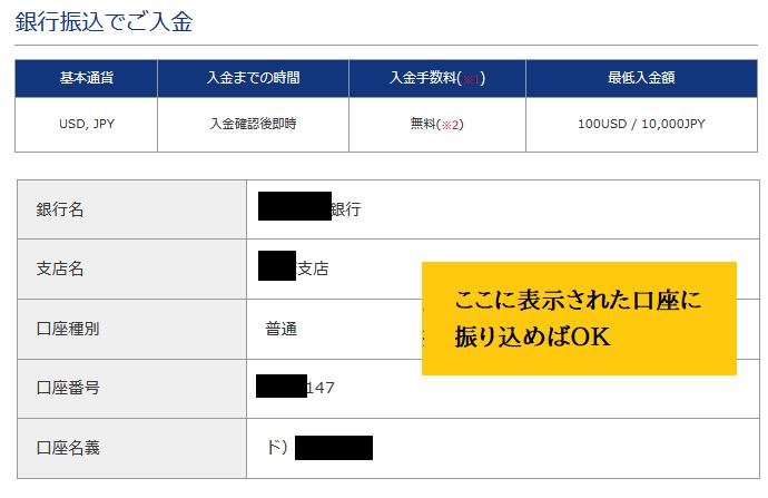 is6com 銀行振込