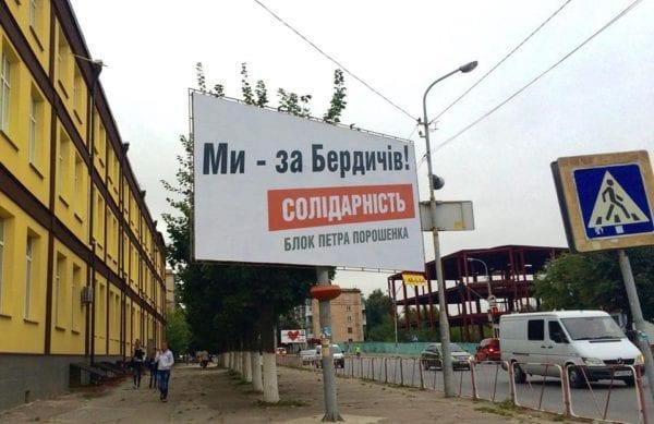Сессия Бердичевского горсовета: о политических популистах, проплаченных активистах и стойком оловянном солдатике Мазуре