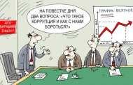 Бердичівські прокурори знайшли серед депутатів вісім корупціонерів