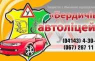 Автошкола БЕРДИЧІВ – АВТОЛІЦЕЙ : адреса, телефон і скільки коштує