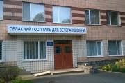 В обласному госпіталі ветеранів війни міста Бердичева з'явився автомобіль швидкої допомоги