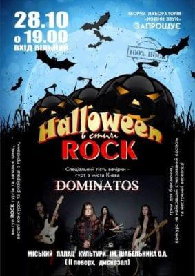 У Бердичеві відзначатимуть Halloween у стилі рок! АНОНС
