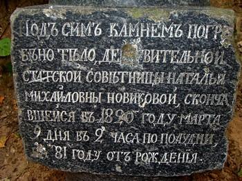 Захоронения на территории Николо-Берлюковской пустыни