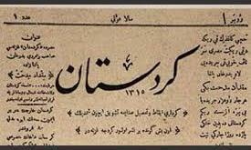 Kürd Teavün ve Terakki Gazetesi