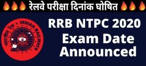 Railway RRB NTPC Admit Card, Exam Date 2020