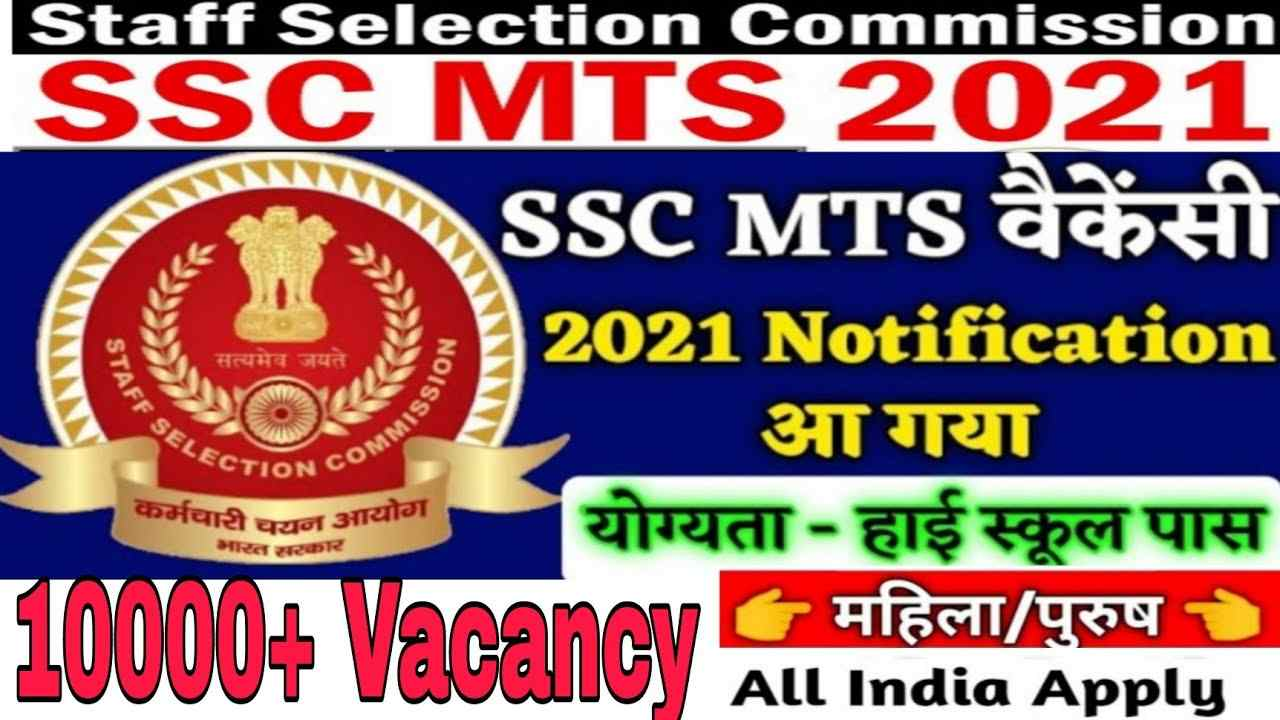 SSC MTS Vacancy Online Form 2021 - Official Notification