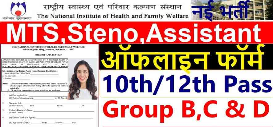 NIHFW Delhi, Stenographer, MTS, Pharmacist latest vacancy 2021