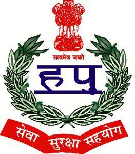 Haryana-Police-Recruitment-2021
