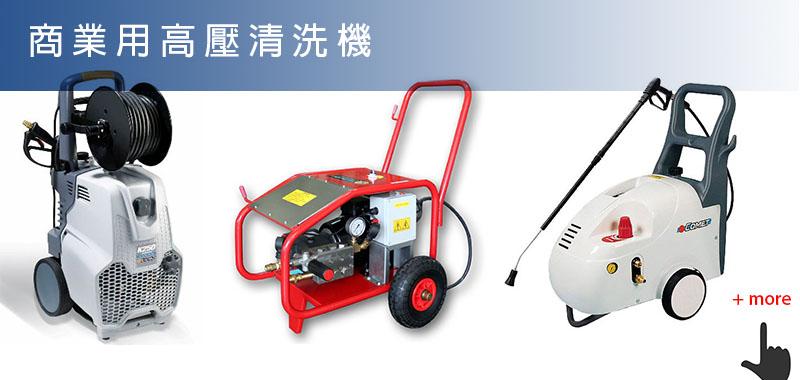 高壓清洗機 - 和興科技噴霧有限公司