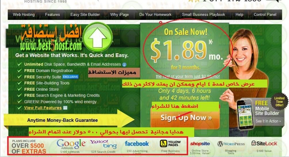 شرح شراء استضافة من اي بيج ipage.com