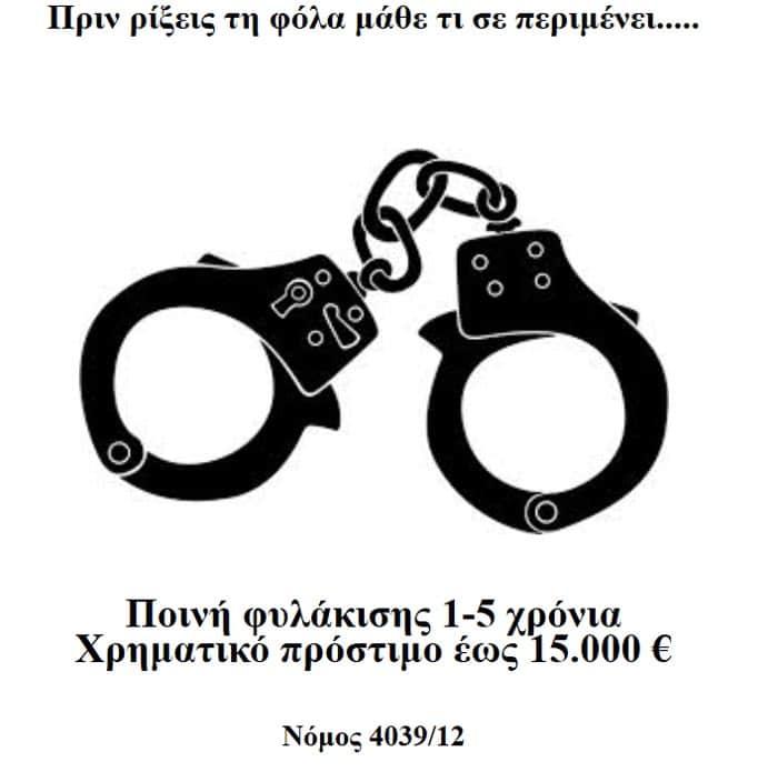 Warning for poisoners on Crete:
