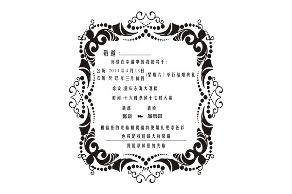 Wedding Invitation Card Chinese Wording Wedding Invitation Sample – Chinese Wedding Invitation Wording Template