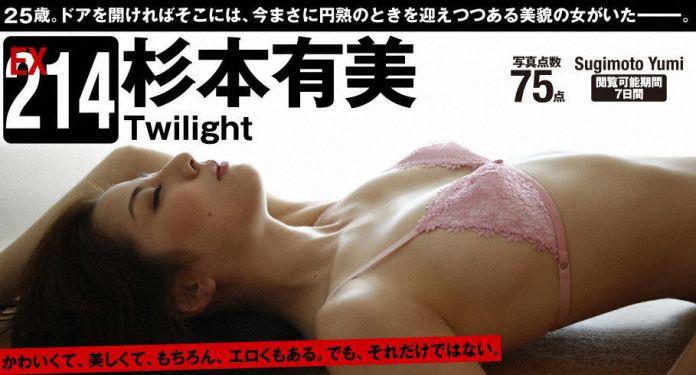 WPB-net Vol. 214 Sugimoto Yum