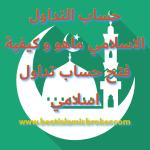 حساب التداول الاسلامي ماهو و كيفية فتح حساب تداول اسلامي
