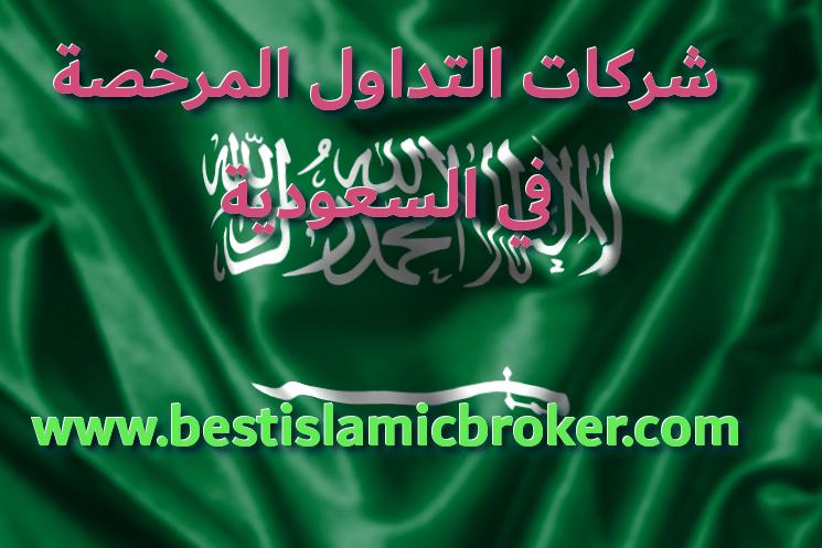 شركات التداول المرخصة في السعودية