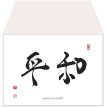Ilchi Calligraphy Note Cards Set A