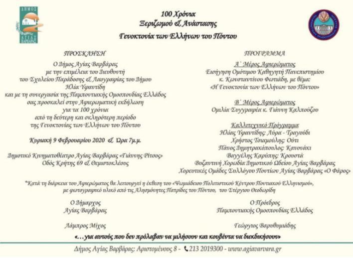 αφιερωματική εκδήλωση του Δήμου Αγίας Βαρβάρας για τα 100 χρόνια από τη δεύτερη και σκληρότερη περίοδο της Γενοκτονίας των Ελλήνων του Πόντου