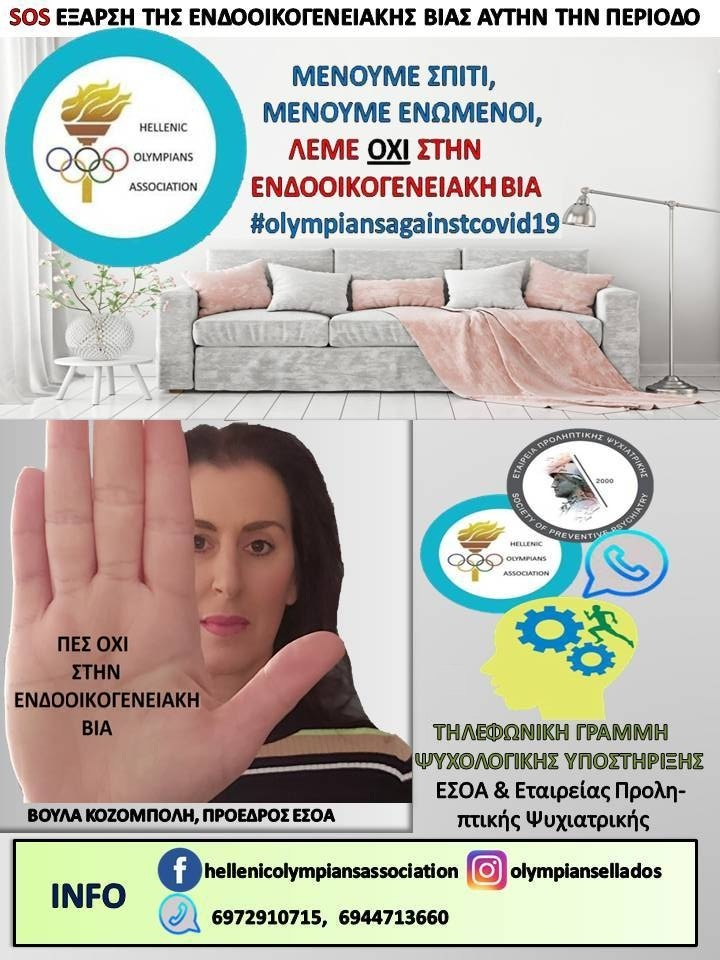 ΟΧΙ στην ενδοοικογενειακή βία από τους Έλληνες Olympians