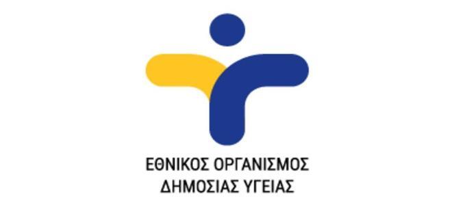 1.100 προσλήψεις για τις Κινητές Ομάδες Υγείας από τον ΕΟΔΥ