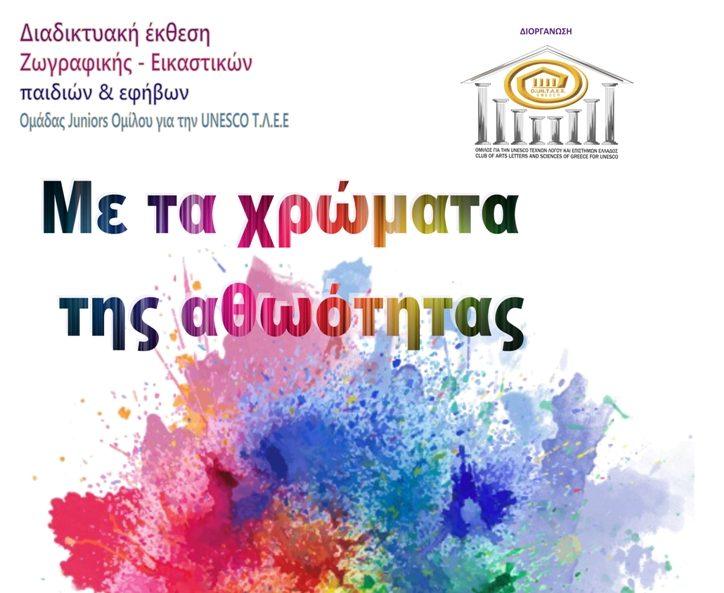 «Με τα χρώματα της αθωότητας» για την UNESCO – Ανοιχτή πρόσκληση για παιδιά και εφήβους