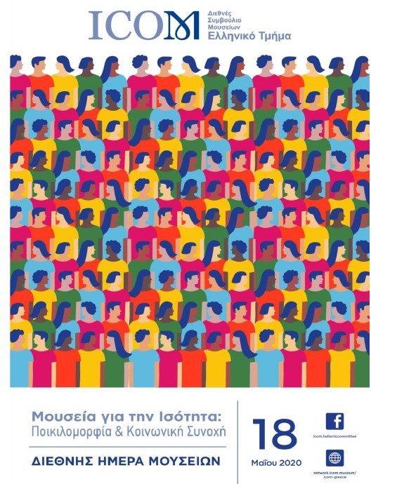 Διεθνής Ημέρα Μουσείων - Δεκάδες εκδηλώσεις θα προβληθούν από τις ιστοσελίδες μουσείων