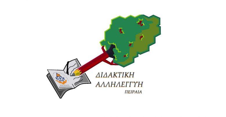 Διδακτική Αλληλεγγύη: Ξεκινούν τα δωρεάν μαθήματα ενισχυτικής διδασκαλίας του Δήμου Πειραιά