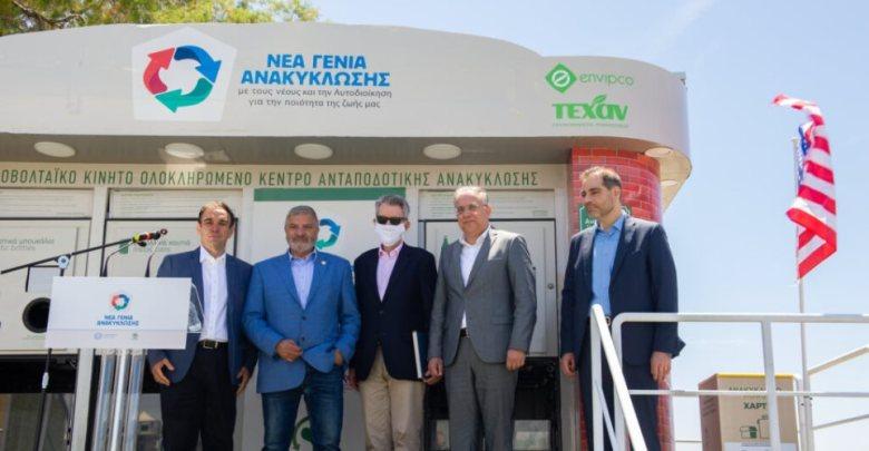 Εγκαινιάστηκε το πρώτο ενεργειακά αυτόνομο σπίτι ανακύκλωσης παγκοσμίως στον Άλιμο