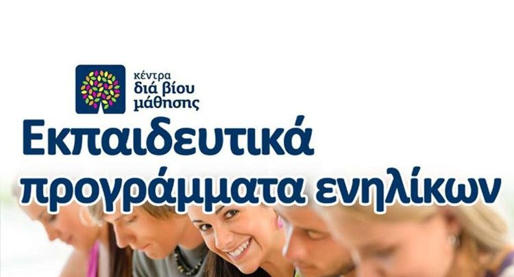 «Πρόσκληση Εκδήλωσης Ενδιαφέροντος για Θέσεις Εκπαιδευτών Ενηλίκων στα «Κέντρα Διά Βίου Μάθησης (Κ.Δ.Β.Μ.) - ΝΕΑ ΦΑΣΗ»