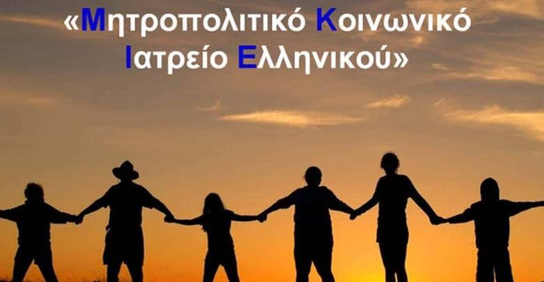 Στη Γλυφάδα το Μητροπολιτικό Κοινωνικό Ιατρείο Ελληνικού
