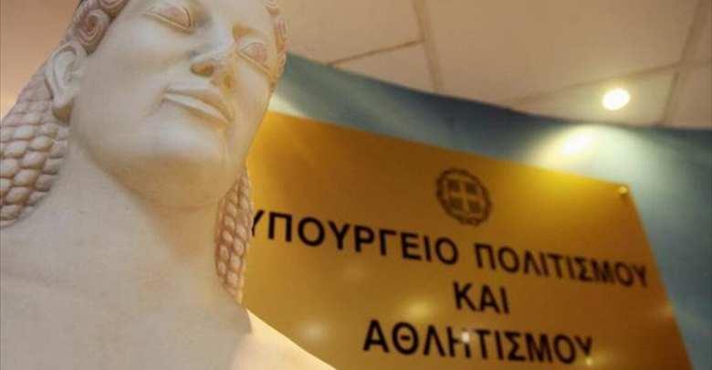 Με το συνολικό ποσό των 1.828.140 ευρώ επιχορηγούνται από το Υπουργείο Πολιτισμού και Αθλητισμού, 164 δράσεις που αφορούν στον Ψηφιακό Πολιτισμό, στην Άυλη Πολιτιστική Κληρονομιά και σε δράσεις Μουσείων