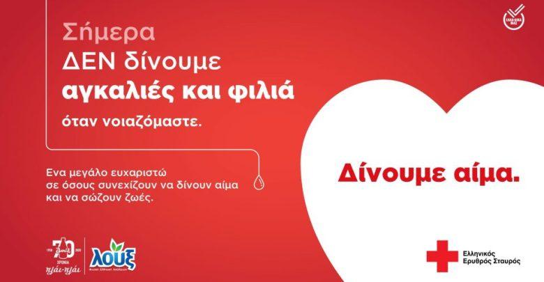 Αιμοδοσία: Η Λουξ πλάι πλάι με τον Ελληνικό Ερυθρό Σταυρό