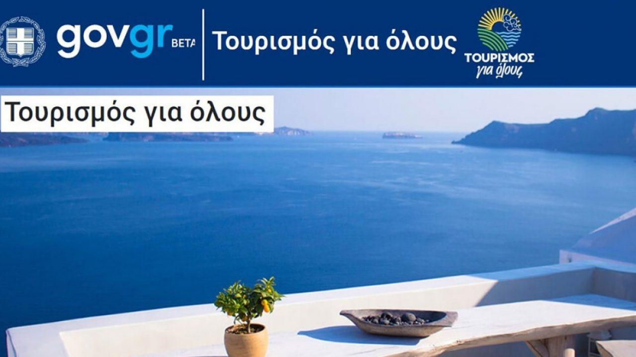 «Τουρισμός για Όλους» και το χειμώνα με voucher για διακοπές στην Ελλάδα
