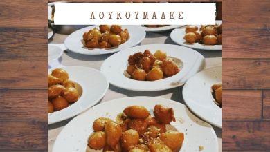 Παραδοσιακοί λουκουμάδες με μέλι και καρύδια από τον Γιώργο Σίσκα