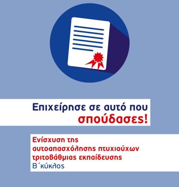 ΕΠΑνΕΚ - ΕΣΠΑ: Χρηματοδοτεί πτυχιούχους τριτοβάθμιας εκπαίδευσης