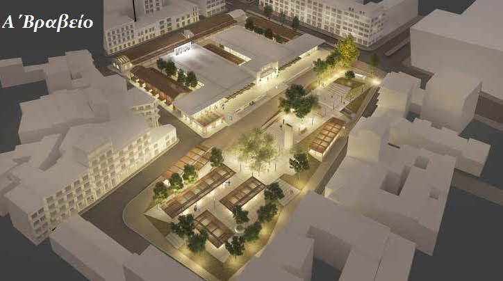 Δημοτική Αγορά Χαλκίδας: Ανακατασκευή και επαναλειτουργία της