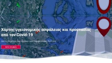 Κορωνοϊός: Ο χάρτης Covid-19 και τα νέα μέτρα προστασίας