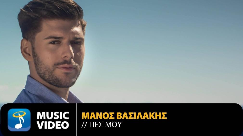 «Πες μου» Μάνος Βασιλάκης| Στίχους: Στέλλα Πετρίδου - Μουσική: Βασίλης Μαντόγλου